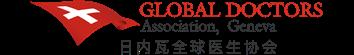 日内瓦全球医生协会官网
