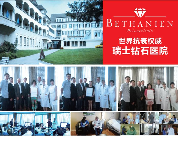 苏菲陪同中国客户在瑞士钻石医院接受授权合作证书