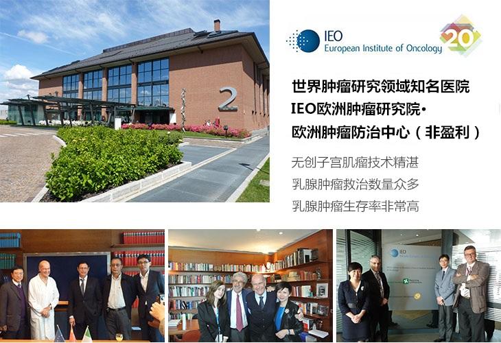 苏菲女士与瑞士ABL中国项目代表林刚先生到访世界肿瘤研究领域知名医院:IEO欧洲肿瘤研究院·欧洲肿瘤防治中心