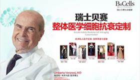2014.11.16贝赛整体医学定制,无锡微V双享健康年轻