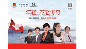"""2014年轻不老传奇——7.5沈阳瑞妃曼•微科""""中国十周年VIP答谢盛宴""""邀您穿越时光!"""