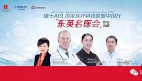 2015.5.24欧洲抗衰老主席团莅临北京