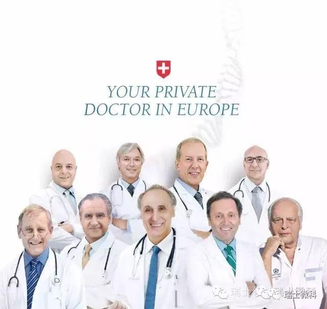 瑞士微科医生团队
