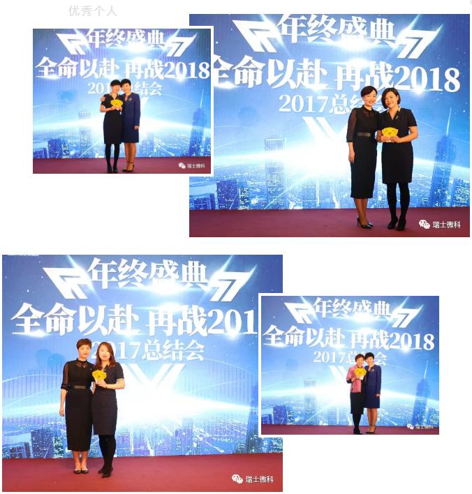 瑞士微科2017年度年终总结大会