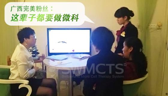 2013广西完美粉丝:这辈子都要做微科
