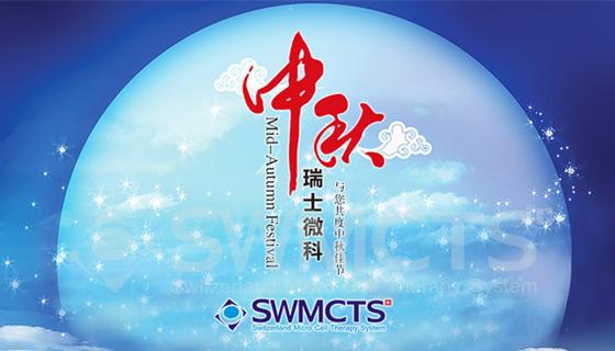 2013瑞士微科与您一起过中秋,祝您健康美丽!