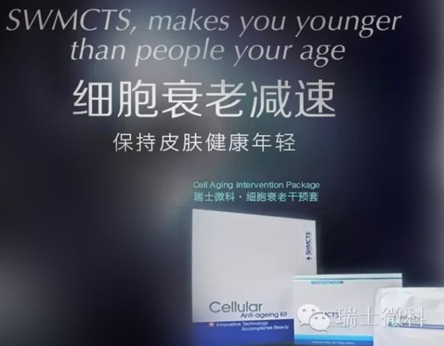 """被誉为""""细胞衰老减速器""""的细胞衰老干预套就是你最佳的选择!"""