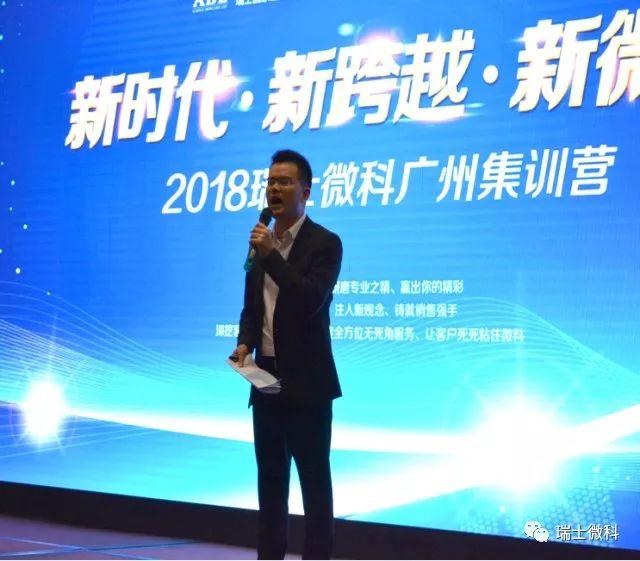 2018微科精英培训瑞士微科区域总监谭永文先生激情开场