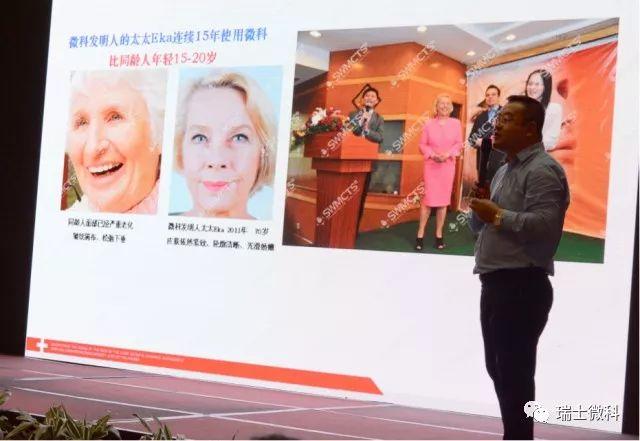 2018微科精英培训瑞士微科(中国)运营总经理于海龙先生为美业同仁们讲解瑞士微科强大的背景