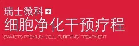 微科细胞净化干预疗程功效