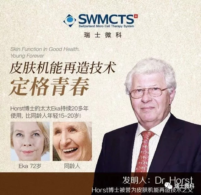 dr.horst皮肤机能再造技术定格青春