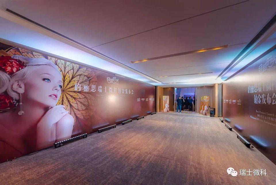 2018台州旗隆万豪酒店的丽思-瑞士微科铂金发布会