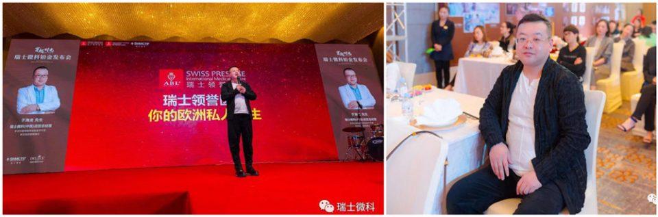 2018台州旗隆万豪酒店的丽思-瑞士微科铂金发布会,于海龙演讲