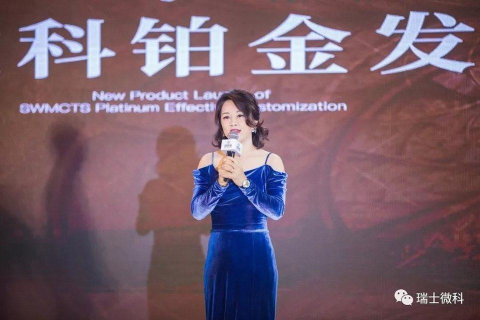 2018瑞士微科铂金发布会,舒简城创始人毛秋月女士