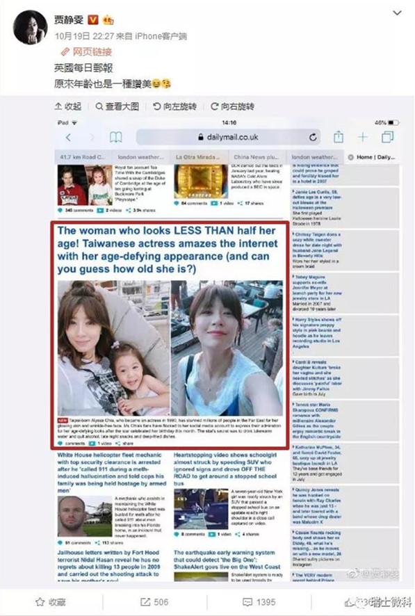 """任谁也想不到贾静雯已经44岁了,还是三个孩子的妈妈,驻颜有术的她不久前还因为""""逆生长""""登上了英国的媒体。"""