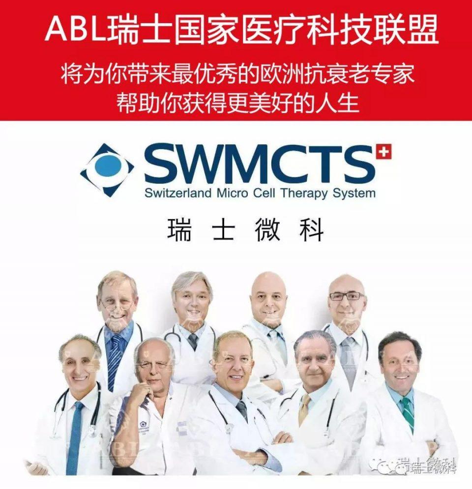 ABL瑞士国家医疗科技联盟 瑞士微科 欧洲医生团队