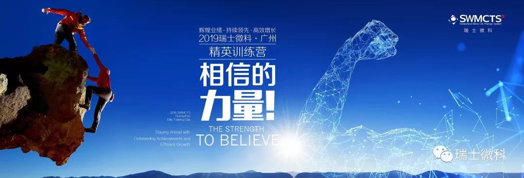 微科2019广州开年内训-相信的力量