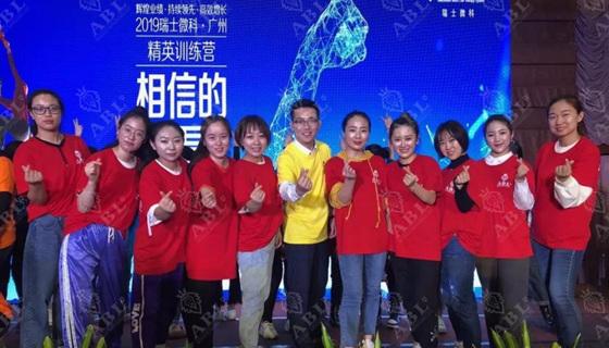 2019年瑞士微科•广州精英训练营精彩回顾 |【相信的力量】