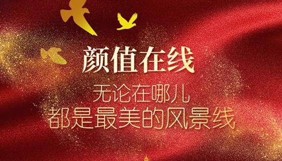 2019年微科国庆节海报