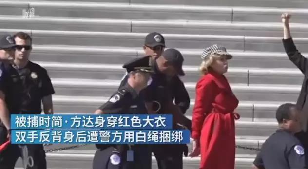 81岁奥斯卡影后简·方达在美国国会大厦前抗议气候变化时被捕,被捕时简·方达身穿红色大衣,双手反背后遭警方用白绳捆绑。