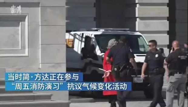 81岁奥斯卡影后简·方达在美国国会大厦前抗议气候变化时被捕,在警方带她上警车的过程中,我们见到81岁的简·方达步履轻盈,一点都不像是81岁的人!