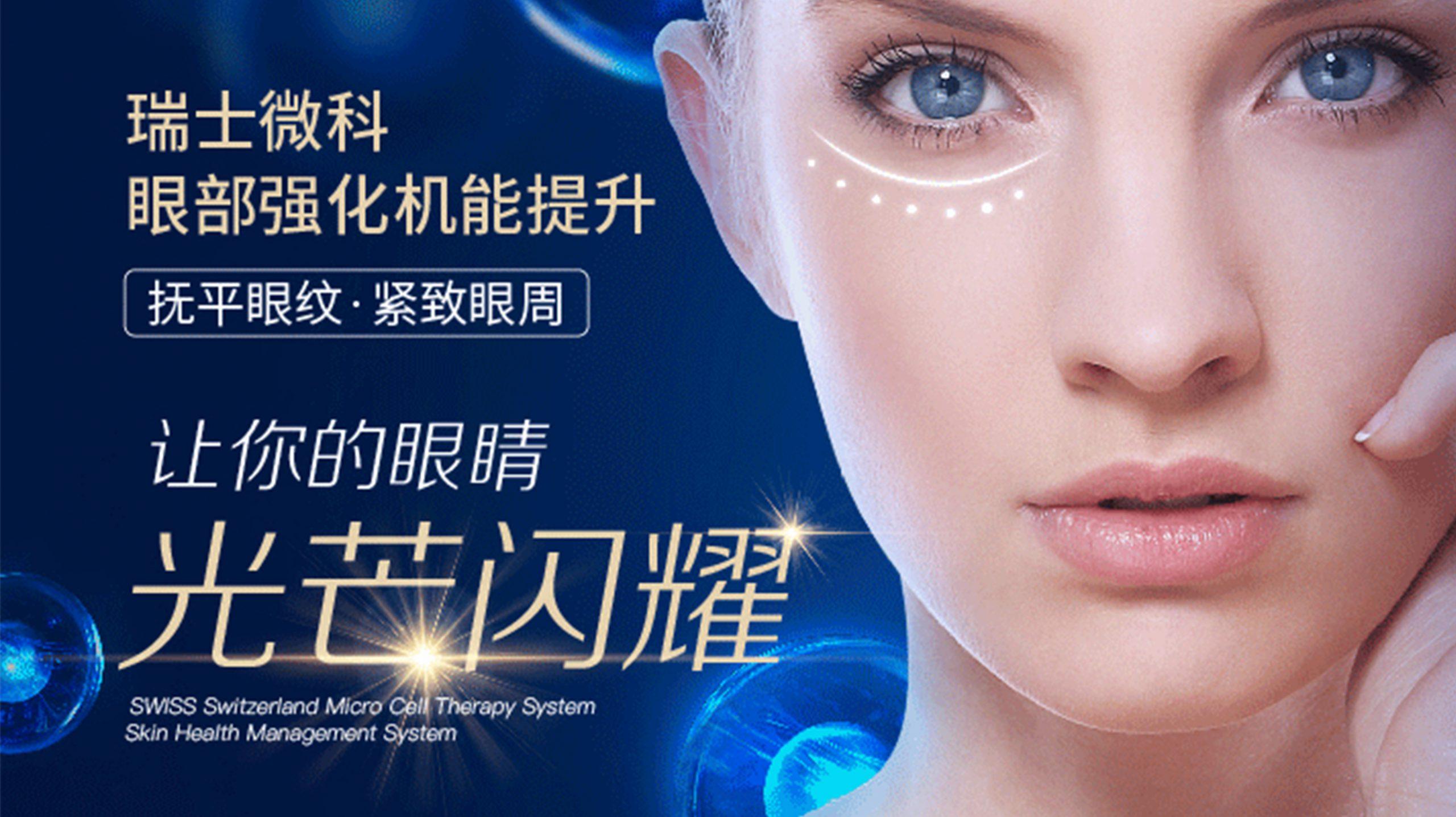 天使之眸,一眼倾心——瑞士微科·眼部强化机能提升