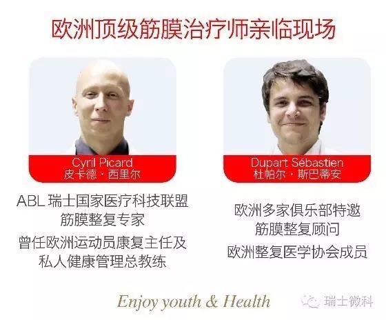 瑞士微科抗衰老