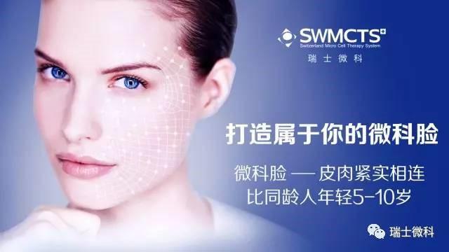 瑞士微科皮肤机能抗衰老