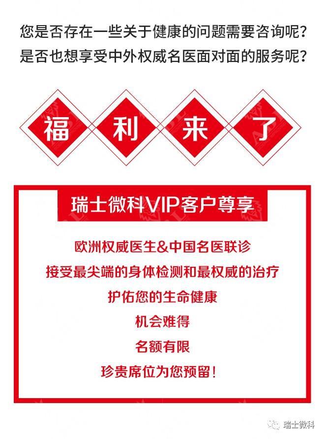 瑞士微科VIP客户尊享